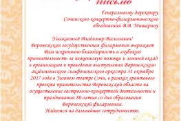Благодарственное_письмо_Воронежская государственная_филармония