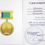 285 лет со дня основания города Екатеринбурга