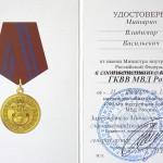 20 лет Северо-Кавказскому региональному командованию внутренних войск МВД России