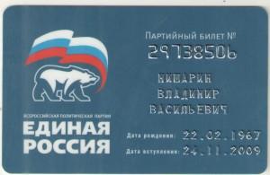 Единная_Россия_