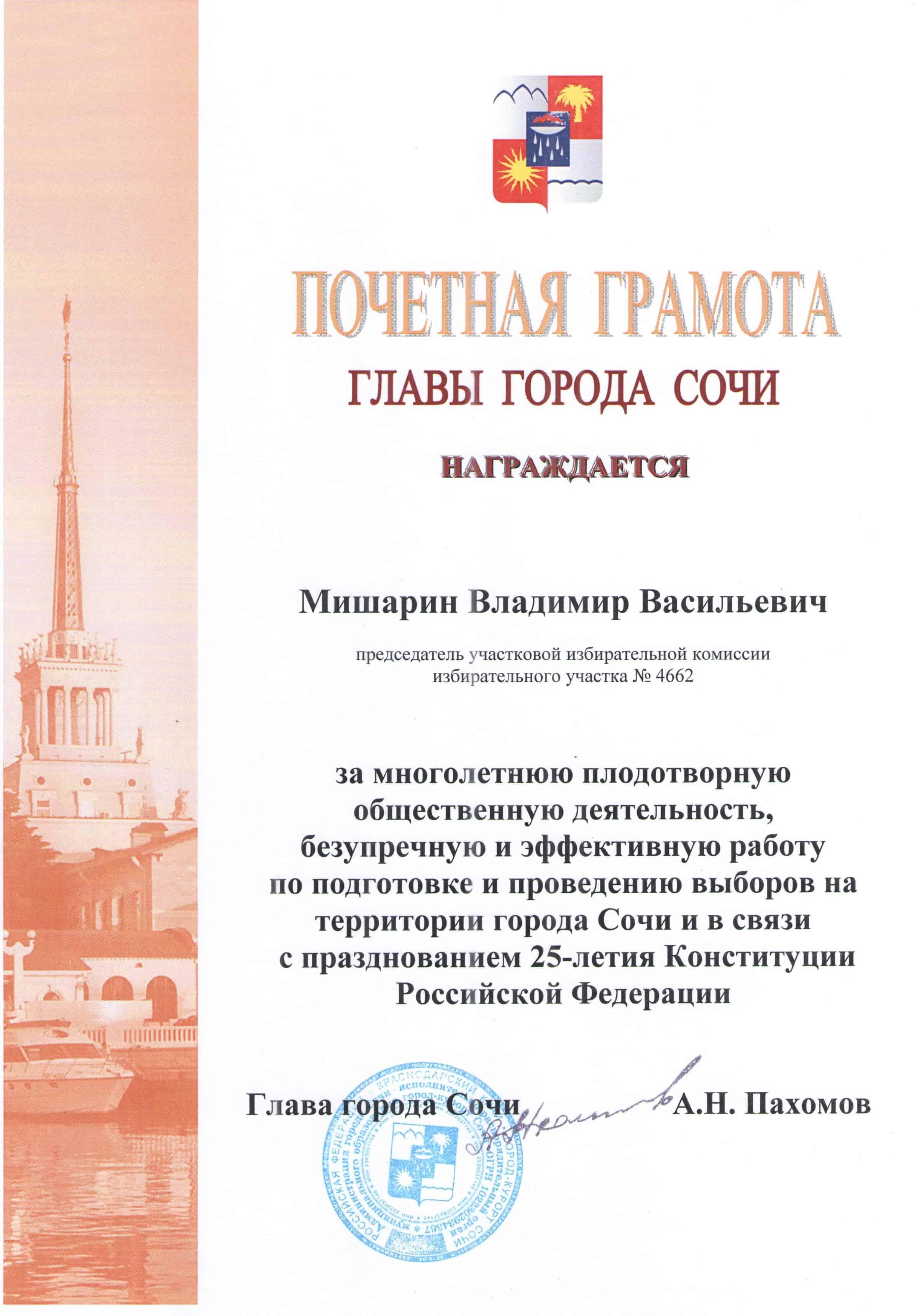 Пахомов_А.Н.