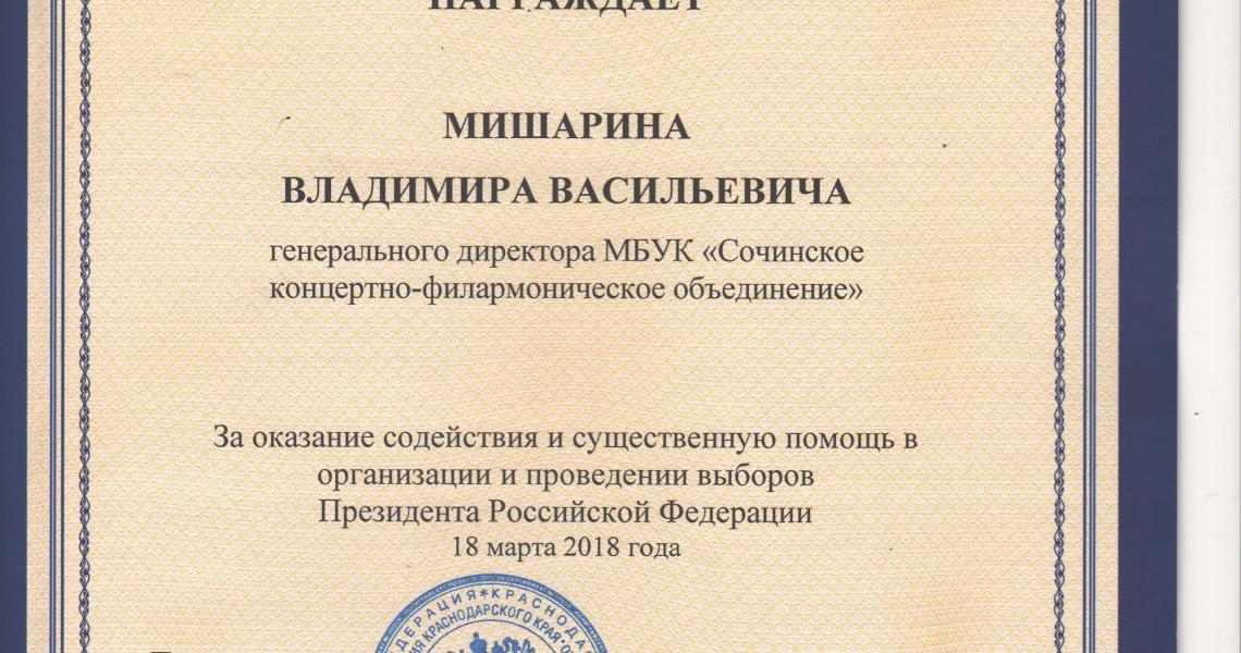 Почетная грамота_Избирательная комиссия Краснодарского края_3.jpeg.jpeg
