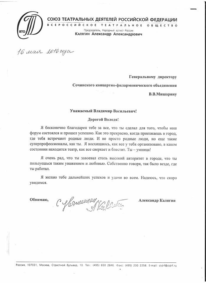 Благодарность от  Александра Калягина