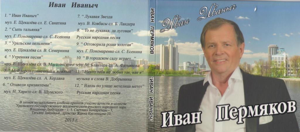Иван Иваныч