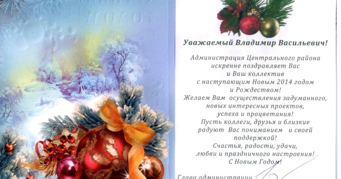 Новогодние поздравления от главы администрации