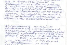 Эмма Дмитриевна