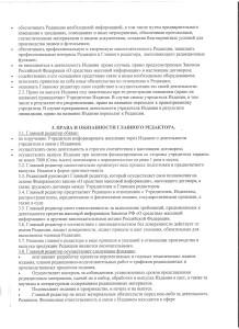 Договр Артикон от 20.11.2017_2