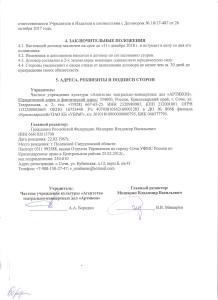 Договр Артикон от 20.11.2017_3