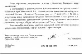 koksharov-ra-zam-predsedatelya-praviteltsiva-permskogo-kraya-160825