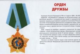 orden-druzhby