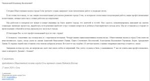 Н.И. Козлова_Благодарность