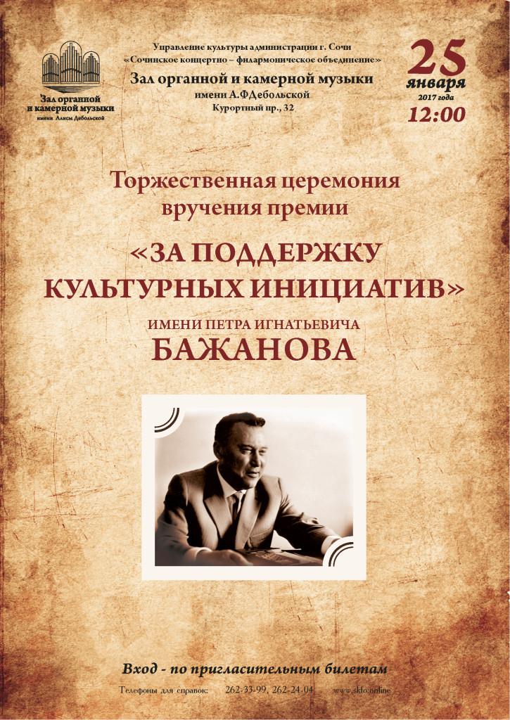афиша Премия Бажанова 2016