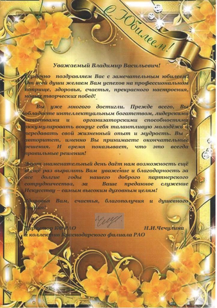 КФ_РАО_поздравление_170222