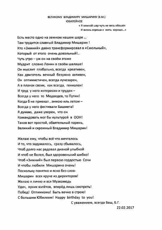 Нодельман_поздравление_170226