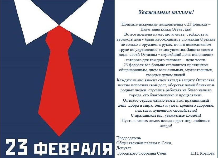 Поздравление НИ_Козловой