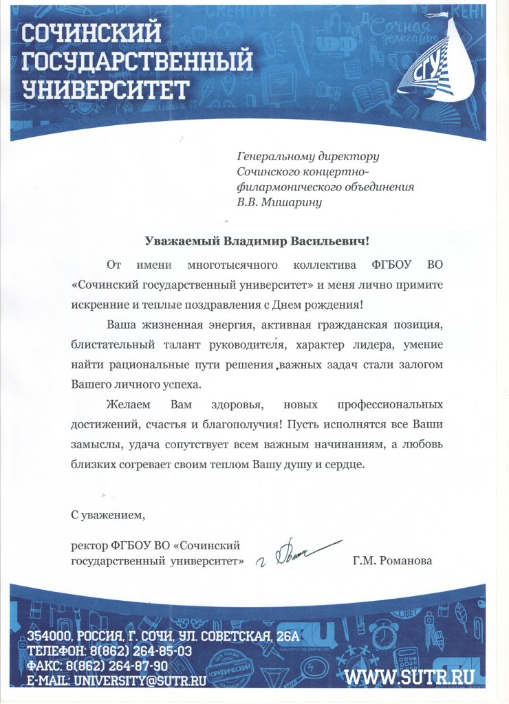 СГУтик_поздравление_170222