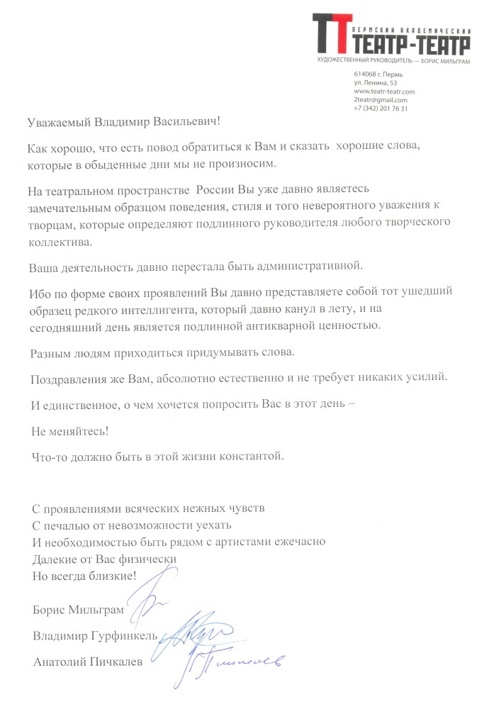 Театр_театр_поздравление170222