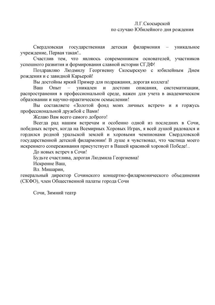 Скосырской_к_юбилею
