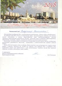Тепляков_ВН_депутатат заканодательного_собрания_Краснодарского_края