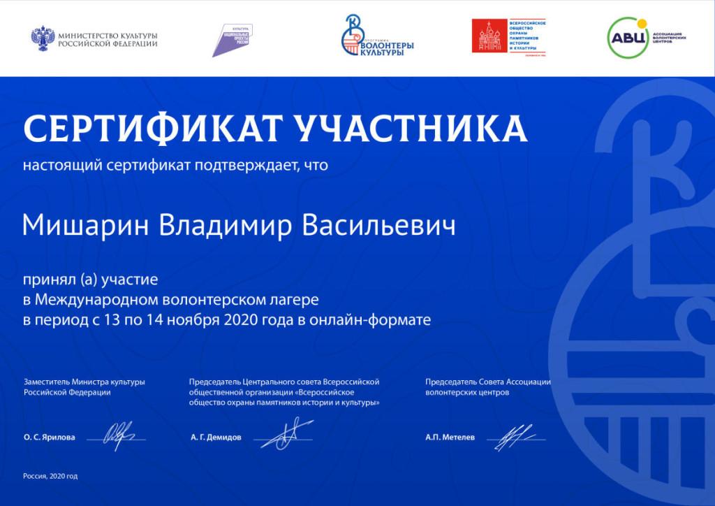 Международный_волонтерский_лагерь