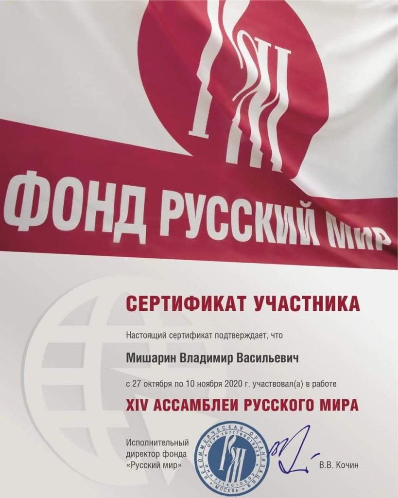 Сертификат_участника_XIV_Ассамблеи